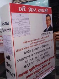 महाराष्ट्र राज्यातील सफाई कामगारांच्या राज्य सरकारविरोधातील 'जीआर वापसी' आंदोलनातील फलक. छायाचित्र - विजय दळवी