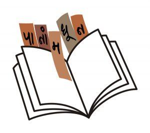 पानांमधून पुस्तके, वाचन संस्कृती यांविषयी विचारप्रवृत्त करणारे सदर