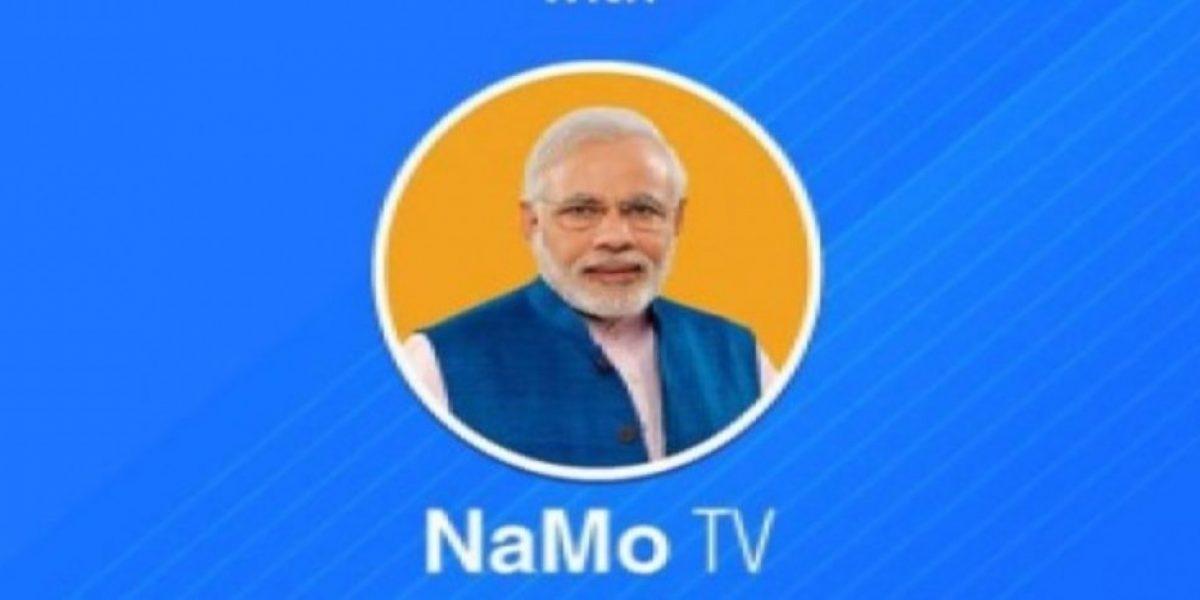 नमो टीव्हीवर इतकी मर्जी का?