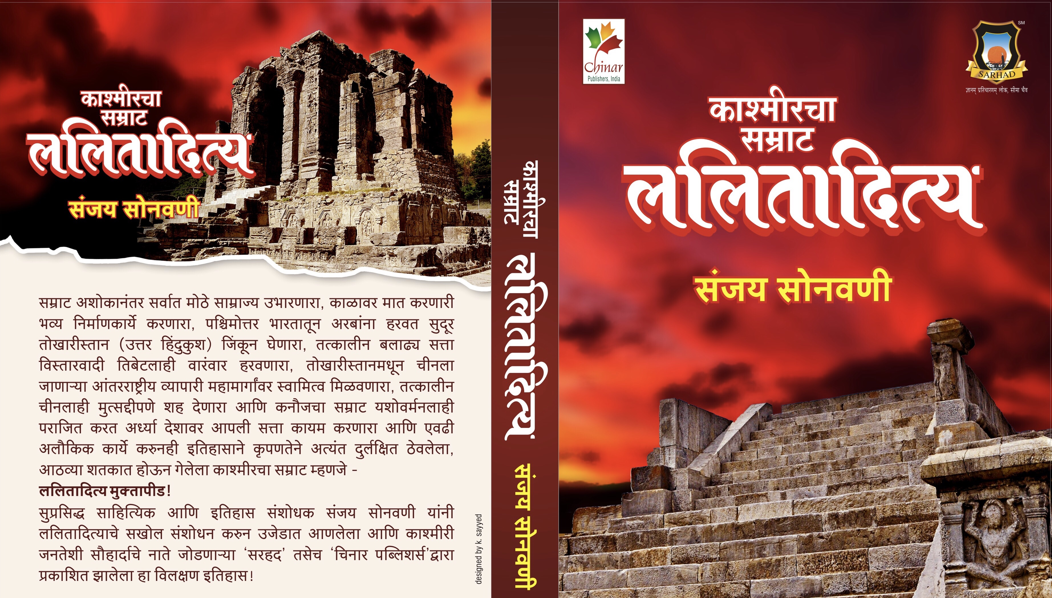 काश्मीर सम्राट ललितादित्याच्या इतिहासावर प्रकाश!