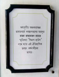 चित्रसौजन्य - राजा राममोहन रॉय मेमोरियल, कोलकाता.