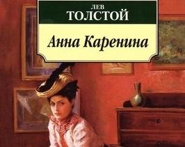 अॅना कारेनिना : लिओ टॉल्स्टॉयची महाकादंबरी