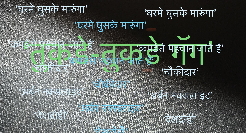 भाषेची हिंसा आणि लोकतांत्रिक प्रत्युत्तर