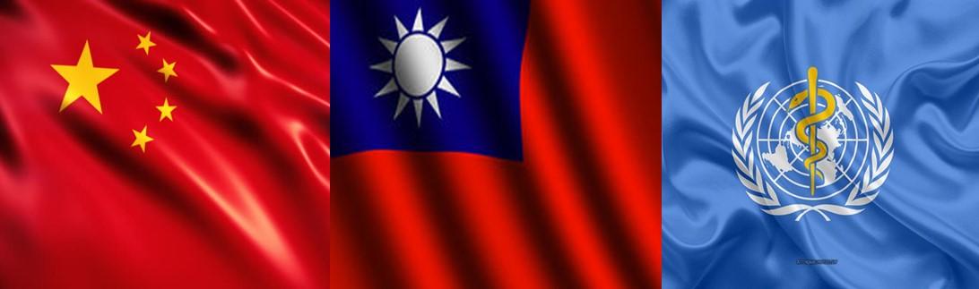 चीन, 'डब्ल्यूएचओ' आणि तैवान – भाग २