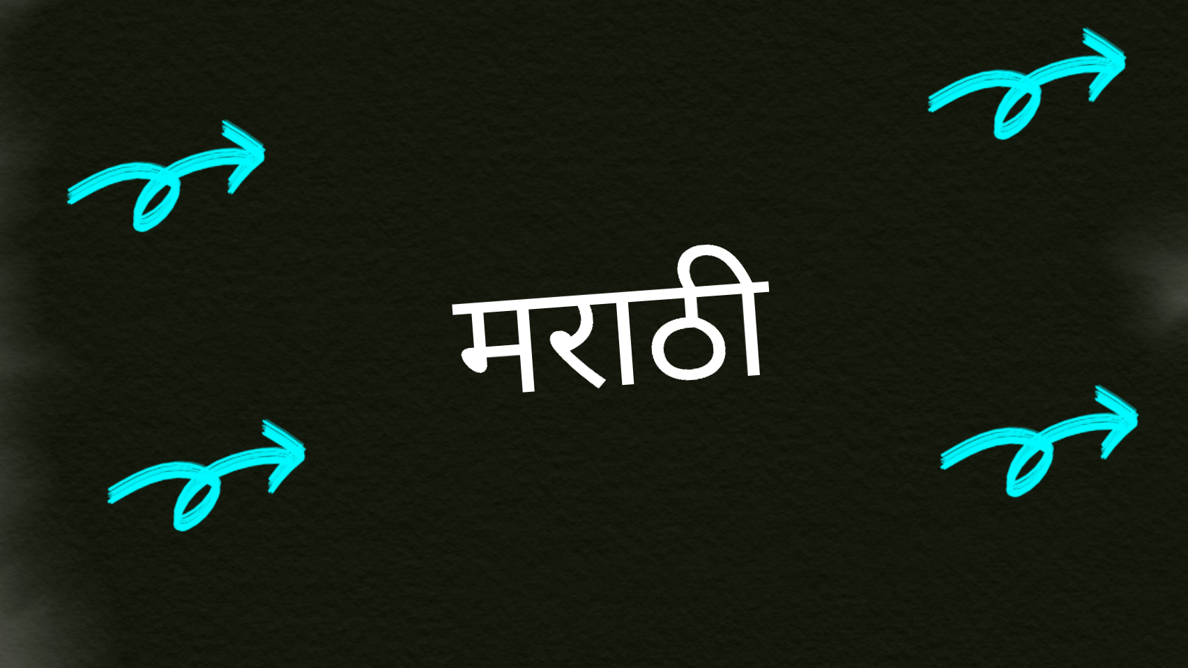 प्रमाणभूत भाषिक धारणांचे पुनर्मूल्यांकन गरजेचे – भाग ४