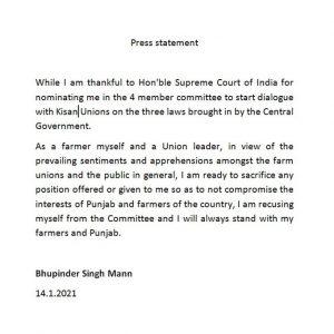 भारतीय किसान युनियनचे अध्यक्ष भूपेंद्र सिंह मान यांनी प्रसिद्ध केलेले पत्र.