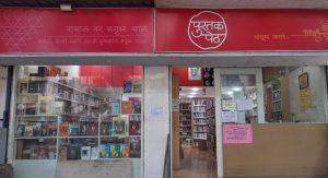 पुस्तक पेठ (छायाचित्र - संजय भास्कर जोशी)