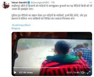 वरुण गांधी यांनी ट्विट केलेला व्हिडीओ.